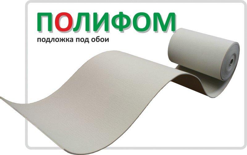 polifom-6